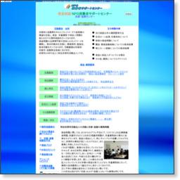 借金相談 NPO消費者サポートセンター京都