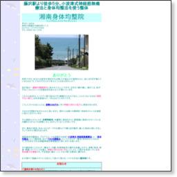 藤沢市の整体・湘南身体均整院