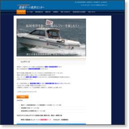 愛媛ボート免許センター・小林海事事務所