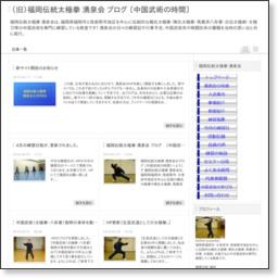 福岡伝統太極拳 湧泉会 公式ブログ〔中国武術の時間〕