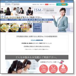 浮気調査探偵 - ISM調査事務所
