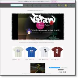 いかした日本の文字 tシャツ「Cool Japan」