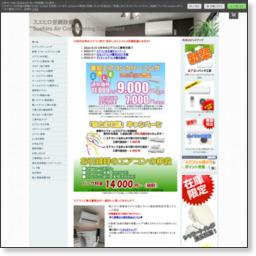 川西市近郊のエアコン工事は谷口電気にお任せ下さい!