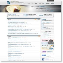 特許の名古屋あいぎ特許事務所は特許出願・特許調査他/参考スクリーンショット [ HeartRails Capture ] http://www.heartrails.com/