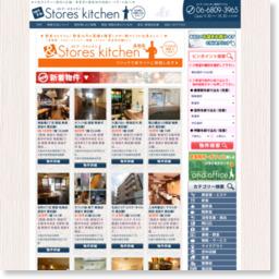 大阪 貸店舗 居抜き物件はストアーズキッチン!/参考スクリーンショット [ HeartRails Capture ] http://www.heartrails.com/