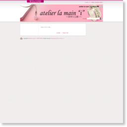 """atelier la main """"i"""" 手作り工房i/参考スクリーンショット [ HeartRails Capture ] http://www.heartrails.com/"""