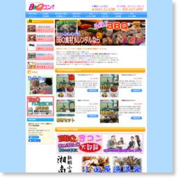 BBQコンパ|バーベキュー器材レンタルと食材販売/参考スクリーンショット [ HeartRails Capture ] http://www.heartrails.com/