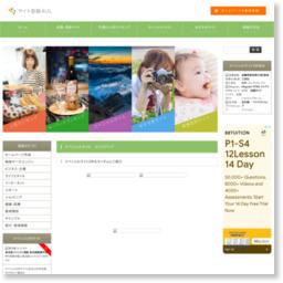 サイト登録宣伝無料AUL/参考スクリーンショット [ HeartRails Capture ] http://www.heartrails.com/