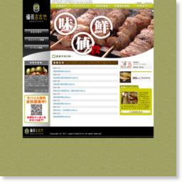 居酒屋は岐阜 備長吉兆や。宴会予約も受付中/参考スクリーンショット [ HeartRails Capture ] http://www.heartrails.com/