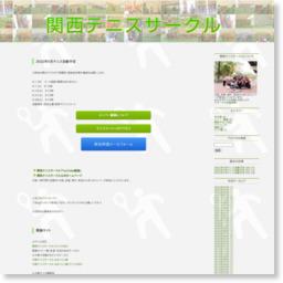 関西 テニススクール  テニスサークル 関テニ/参考スクリーンショット [ HeartRails Capture ] http://www.heartrails.com/