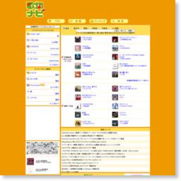 歌詞ナビ-スマートフォンページ/参考スクリーンショット [ HeartRails Capture ] http://www.heartrails.com/