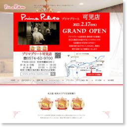 メンズエステ岐阜プリマプリート/参考スクリーンショット [ HeartRails Capture ] http://www.heartrails.com/