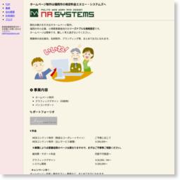 ホームページ作成制作 福岡(福岡市)NASystems/参考スクリーンショット [ HeartRails Capture ] http://www.heartrails.com/