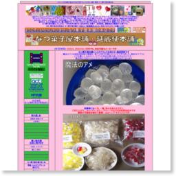 なつ菓子屋本舗  美の延麗使本舗/参考スクリーンショット [ HeartRails Capture ] http://www.heartrails.com/