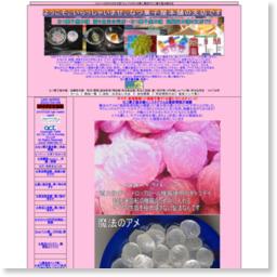 なつ菓子屋本舗 雪の魚沼合同店/参考スクリーンショット [ HeartRails Capture ] http://www.heartrails.com/