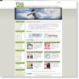悩み解決・解消 Pentas/参考スクリーンショット [ HeartRails Capture ] http://www.heartrails.com/