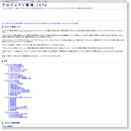 プロジェクト管理.info/参考スクリーンショット [ HeartRails Capture ] http://www.heartrails.com/