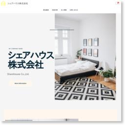 シェアハウス/参考スクリーンショット [ HeartRails Capture ] http://www.heartrails.com/