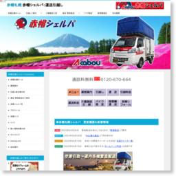 赤帽シェルパは北海道札幌の引越し運送業者/参考スクリーンショット [ HeartRails Capture ] http://www.heartrails.com/