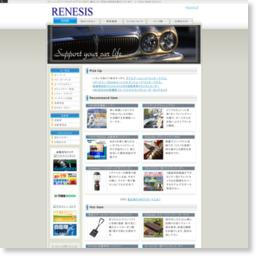 カー用品専門通販ショップ RENESIS/参考スクリーンショット [ HeartRails Capture ] http://www.heartrails.com/