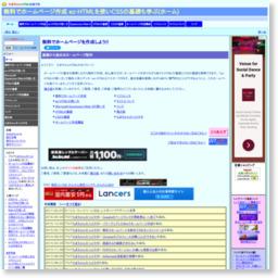 ホームページ作成 たまちゃんHTMLのおうち/参考スクリーンショット [ HeartRails Capture ] http://www.heartrails.com/