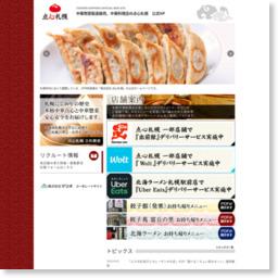 中華惣菜製造販売、中華料理店の点心札幌/参考スクリーンショット [ HeartRails Capture ] http://www.heartrails.com/