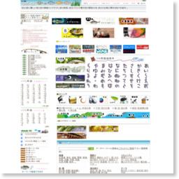 つりでーた!/参考スクリーンショット [ HeartRails Capture ] http://www.heartrails.com/