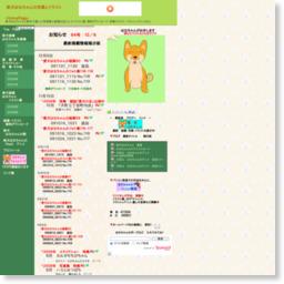 柴犬画像 写真 イラスト/参考スクリーンショット [ HeartRails Capture ] http://www.heartrails.com/