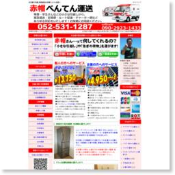 赤帽名古屋の引越し緊急配送なら赤帽べんてん運送/参考スクリーンショット [ HeartRails Capture ] http://www.heartrails.com/