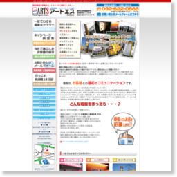 福岡の看板製作・メンテナンスなら「アートエス」/参考スクリーンショット [ HeartRails Capture ] http://www.heartrails.com/