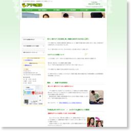 名古屋のアサミ整体/参考スクリーンショット [ HeartRails Capture ] http://www.heartrails.com/