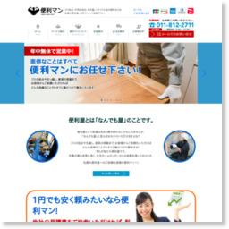 札幌の便利屋[何でも屋]-便利マン/参考スクリーンショット [ HeartRails Capture ] http://www.heartrails.com/