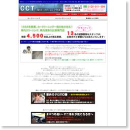 ルームクリーニング・コーティングは埼玉のCCT/参考スクリーンショット [ HeartRails Capture ] http://www.heartrails.com/