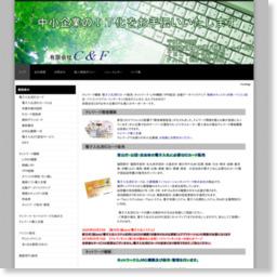 福岡の中小企業IT化導入サポートセンター/参考スクリーンショット [ HeartRails Capture ] http://www.heartrails.com/