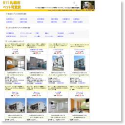 札幌市ペット可賃貸011/参考スクリーンショット [ HeartRails Capture ] http://www.heartrails.com/
