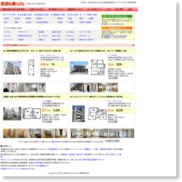 賃貸札幌info/参考スクリーンショット [ HeartRails Capture ] http://www.heartrails.com/
