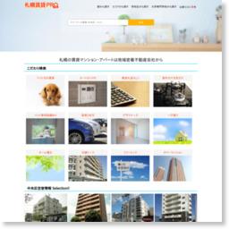 札幌賃貸プロ/参考スクリーンショット [ HeartRails Capture ] http://www.heartrails.com/