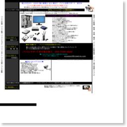 安心パソコン訪問サポート/参考スクリーンショット [ HeartRails Capture ] http://www.heartrails.com/