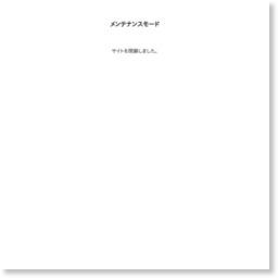 ダイヤモンドカッター通販、土木工事は福岡のユウキ/参考スクリーンショット [ HeartRails Capture ] http://www.heartrails.com/