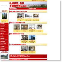 札幌賃貸売買不動産情報.COM/参考スクリーンショット [ HeartRails Capture ] http://www.heartrails.com/