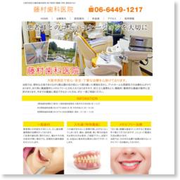 大阪市西区の藤村歯科医院/参考スクリーンショット [ HeartRails Capture ] http://www.heartrails.com/
