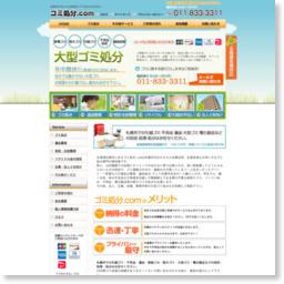 ゴミ処分.com 札幌のゴミ処分のお手伝い/参考スクリーンショット [ HeartRails Capture ] http://www.heartrails.com/