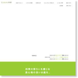 Green Office 半布里/参考スクリーンショット [ HeartRails Capture ] http://www.heartrails.com/