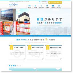大阪で看板とサインのことなら阪南プロセス/参考スクリーンショット [ HeartRails Capture ] http://www.heartrails.com/
