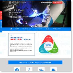 シェル&チューブ−株式会社ハシテック−/参考スクリーンショット [ HeartRails Capture ] http://www.heartrails.com/
