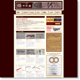 メガネの平和堂 秋田 参考スクリーンショット [ HeartRails Capture ] http://www.heartrails.com/