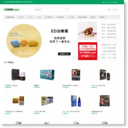 精力剤 媚薬、ED薬の通販/参考スクリーンショット [ HeartRails Capture ] http://www.heartrails.com/
