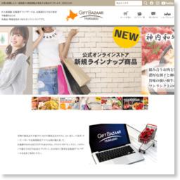 北海道のお土産を全国へ!北海道ギフトバザール/参考スクリーンショット [ HeartRails Capture ] http://www.heartrails.com/
