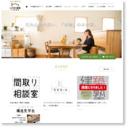自然素材にこだわった「木の家」 -平田建設株式会社-/参考スクリーンショット [ HeartRails Capture ] http://www.heartrails.com/