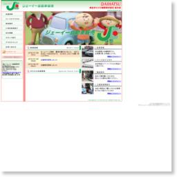 新座市 車検 車修理/参考スクリーンショット [ HeartRails Capture ] http://www.heartrails.com/